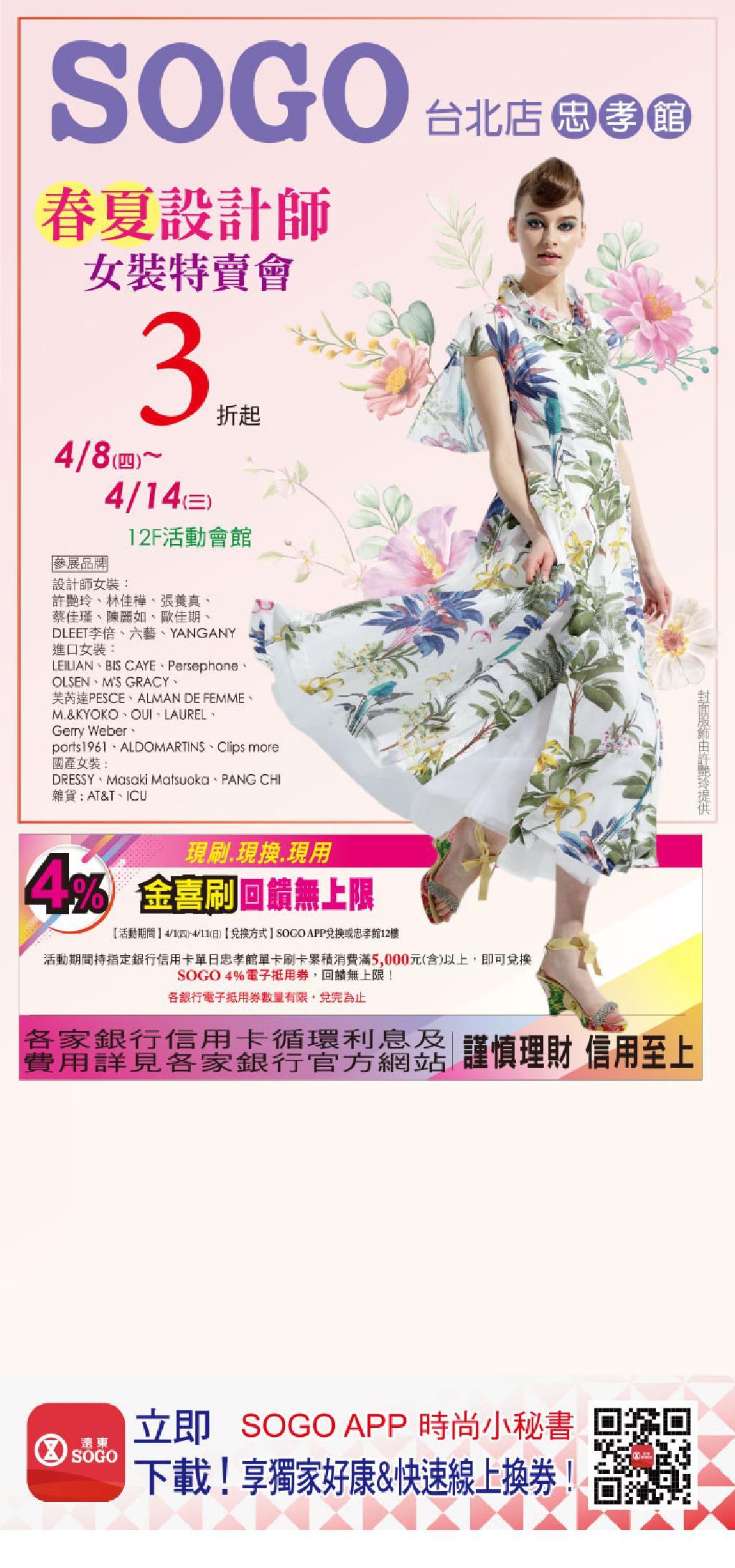 SOGO《台北忠孝館》DM 「12F活動會館「春夏設計師女裝特賣會3折起 」」【2021/4/14 止】