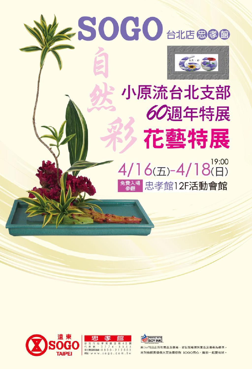 SOGO《台北忠孝館》DM 「12F活動會館「小原流台北支部60週年特展 花藝特展 自然.彩」」【2021/4/18 止】