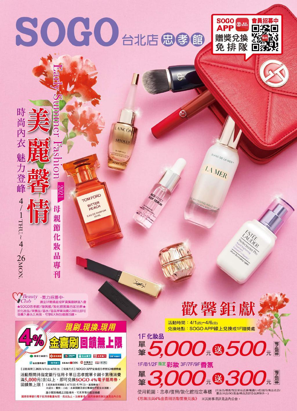 SOGO《台北忠孝館》DM 「「美麗馨情」2021母親節化妝品專刊」【2021/4/26 止】