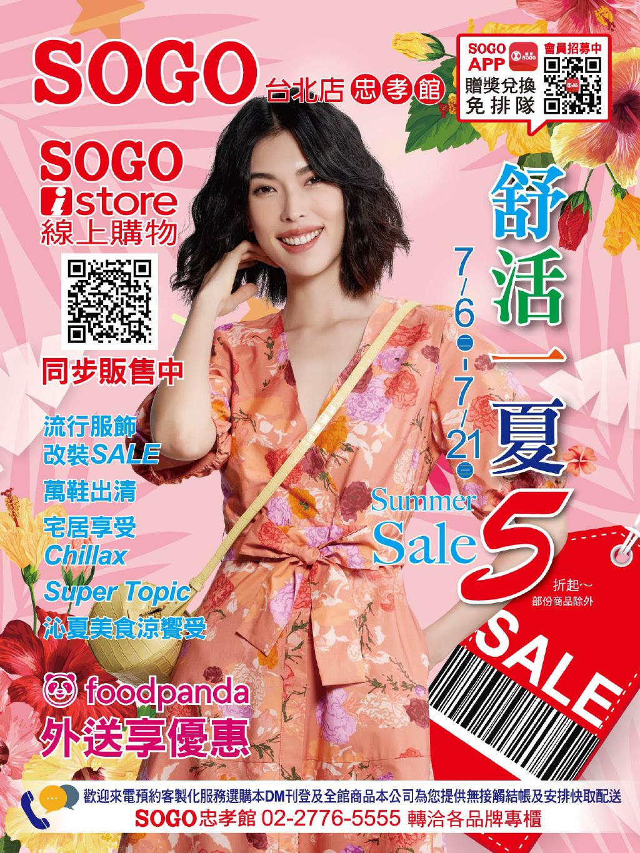 SOGO《台北忠孝館》DM 「舒活一夏Summer Sale 5折起」【2021/7/21 止】