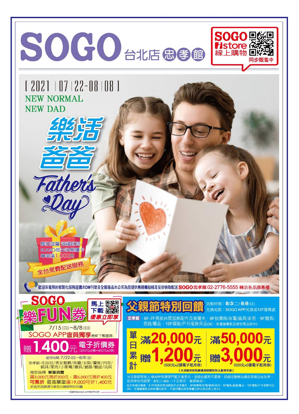 SOGO《台北忠孝館》DM 「樂活爸爸 Father's Day」【2021/8/8 止】