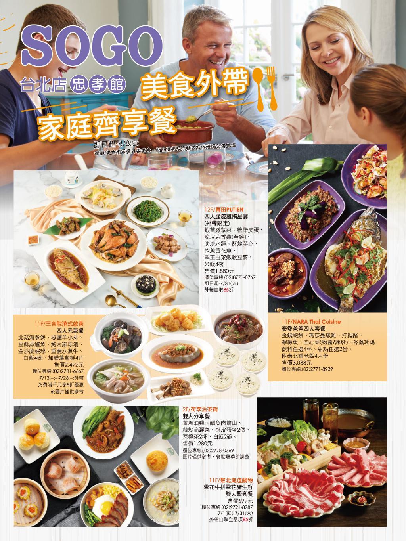 SOGO台北忠孝館DM》SOGO「美食外帶 家庭齊享餐」【2021/8/8止】