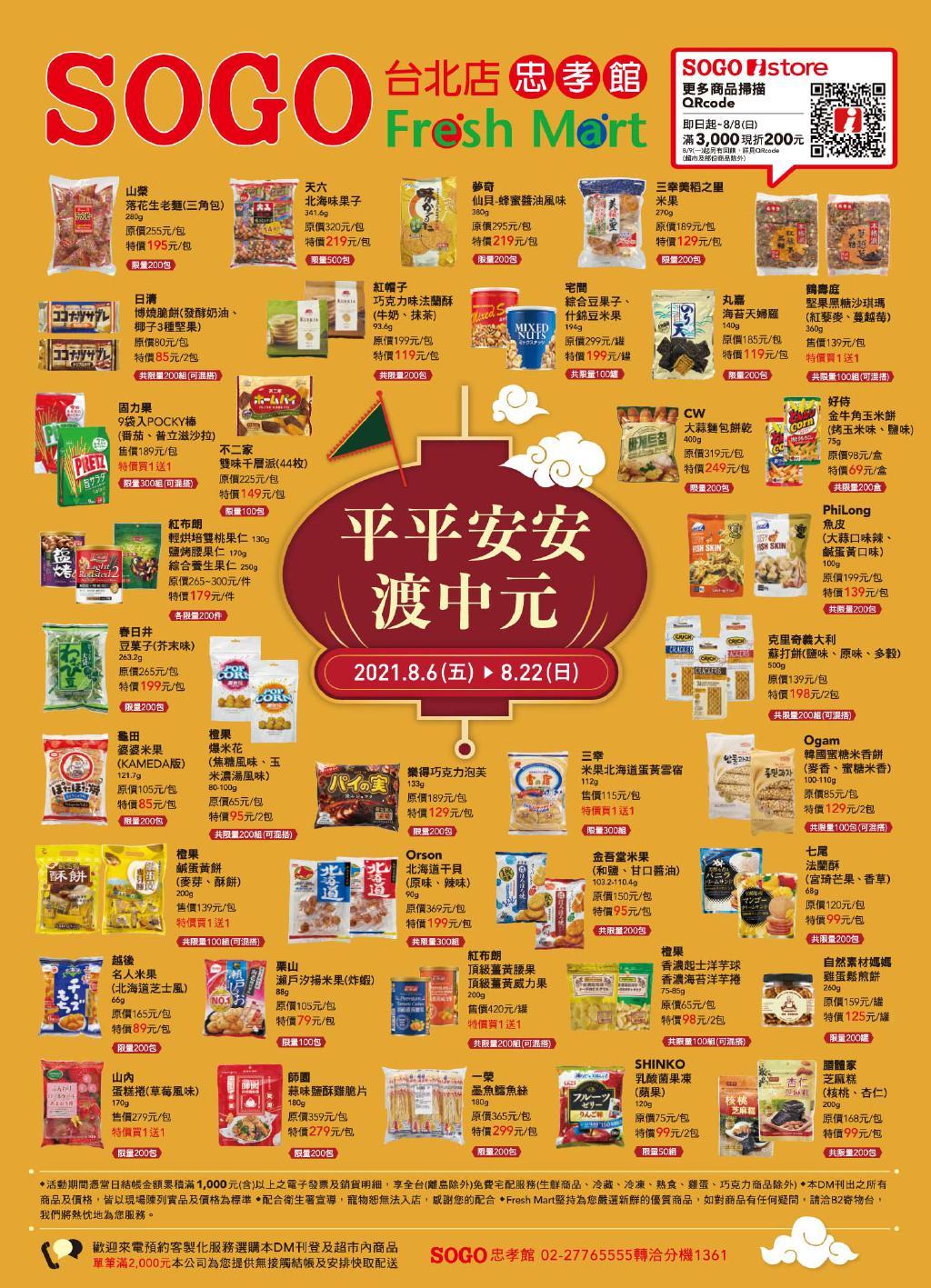 SOGO《台北忠孝館》DM B2 超市「平平安安 渡中元」【2021/8/22 止】