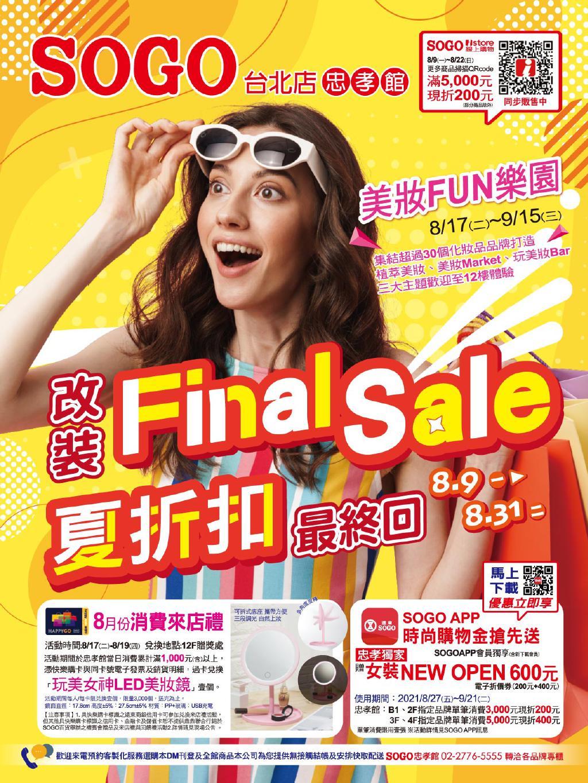 SOGO《台北忠孝館》DM 改裝Final Sale夏折扣最終回【2021/8/31 止】