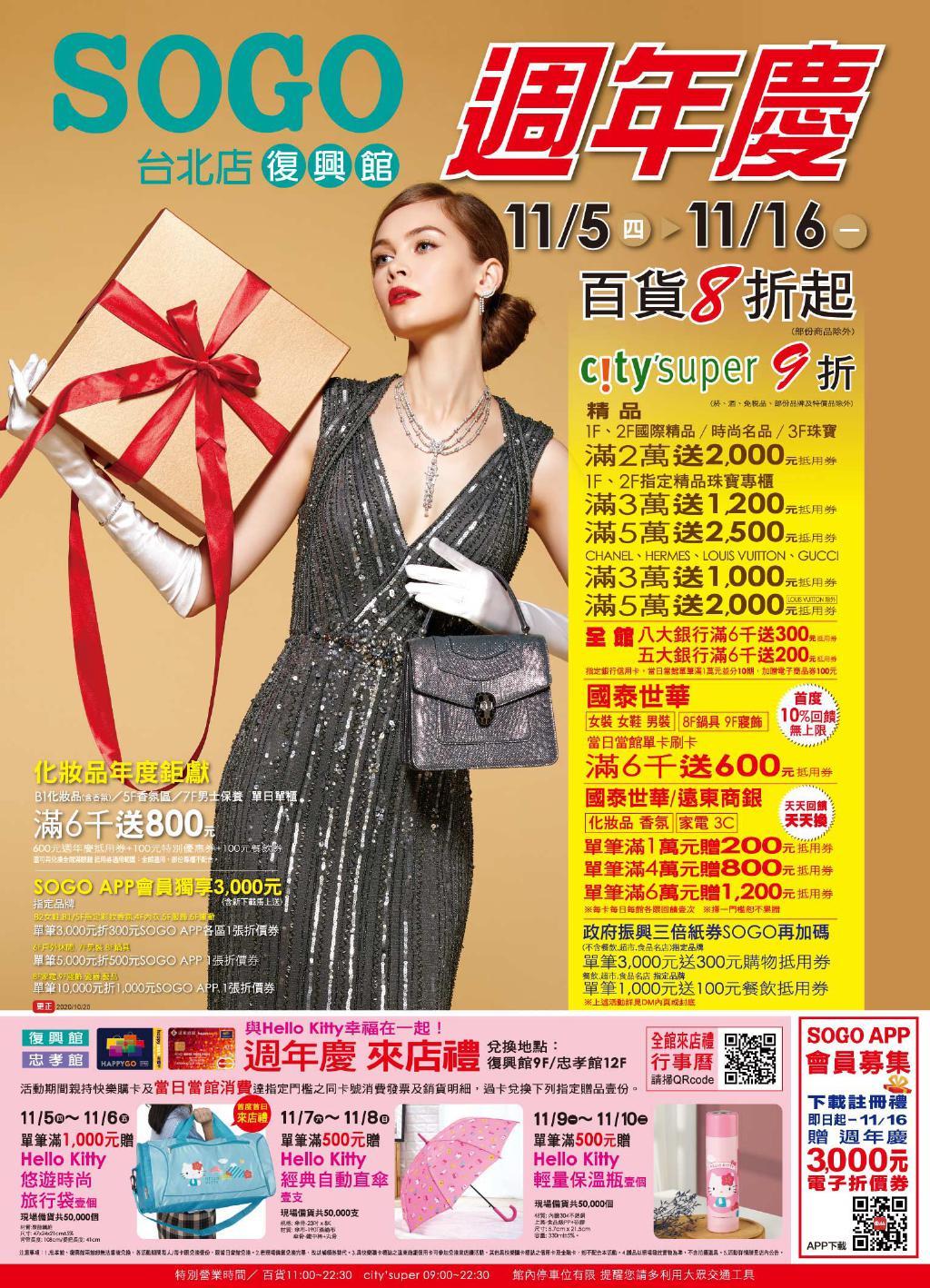 SOGO《台北復興館》「週年慶 百貨8折起 city'super9折」 【2020/11/16 止】