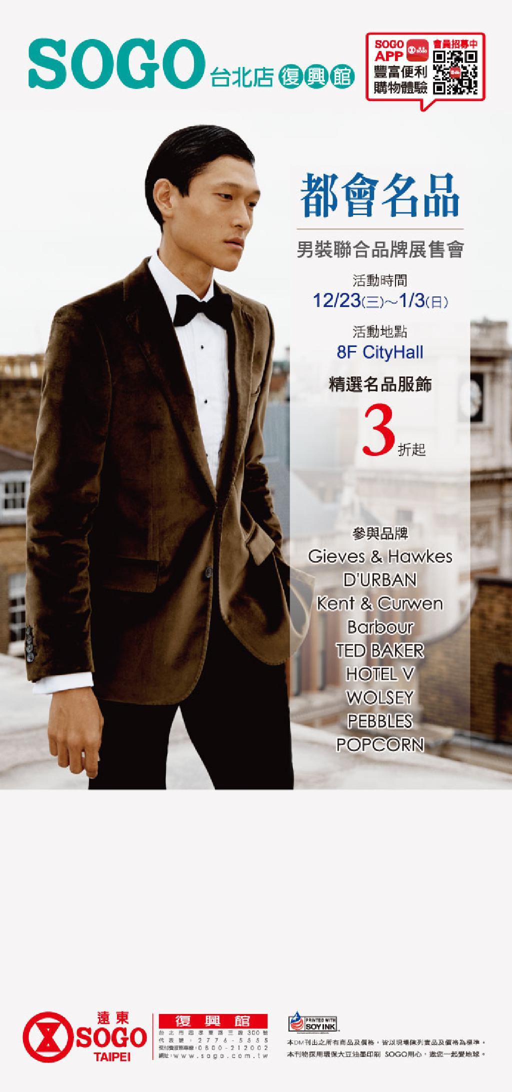 SOGO《台北復興館》「都會名品 男裝聯合品牌展售會」 【2021/1/3 止】