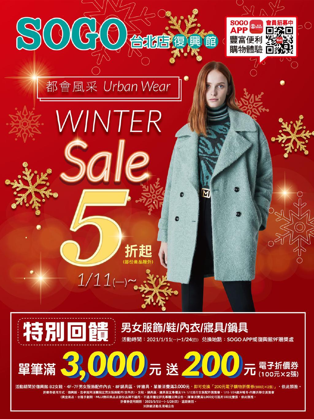 SOGO《台北復興館》DM 「Winter Sale 5折起~ 都會風采 Urban Wear」 【2021/2/28 止】