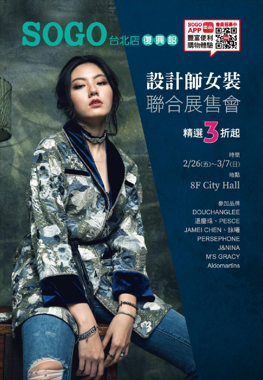 SOGO《台北復興館》「設計師女裝聯合展售會 精選3折起」 【2021/3/7 止】