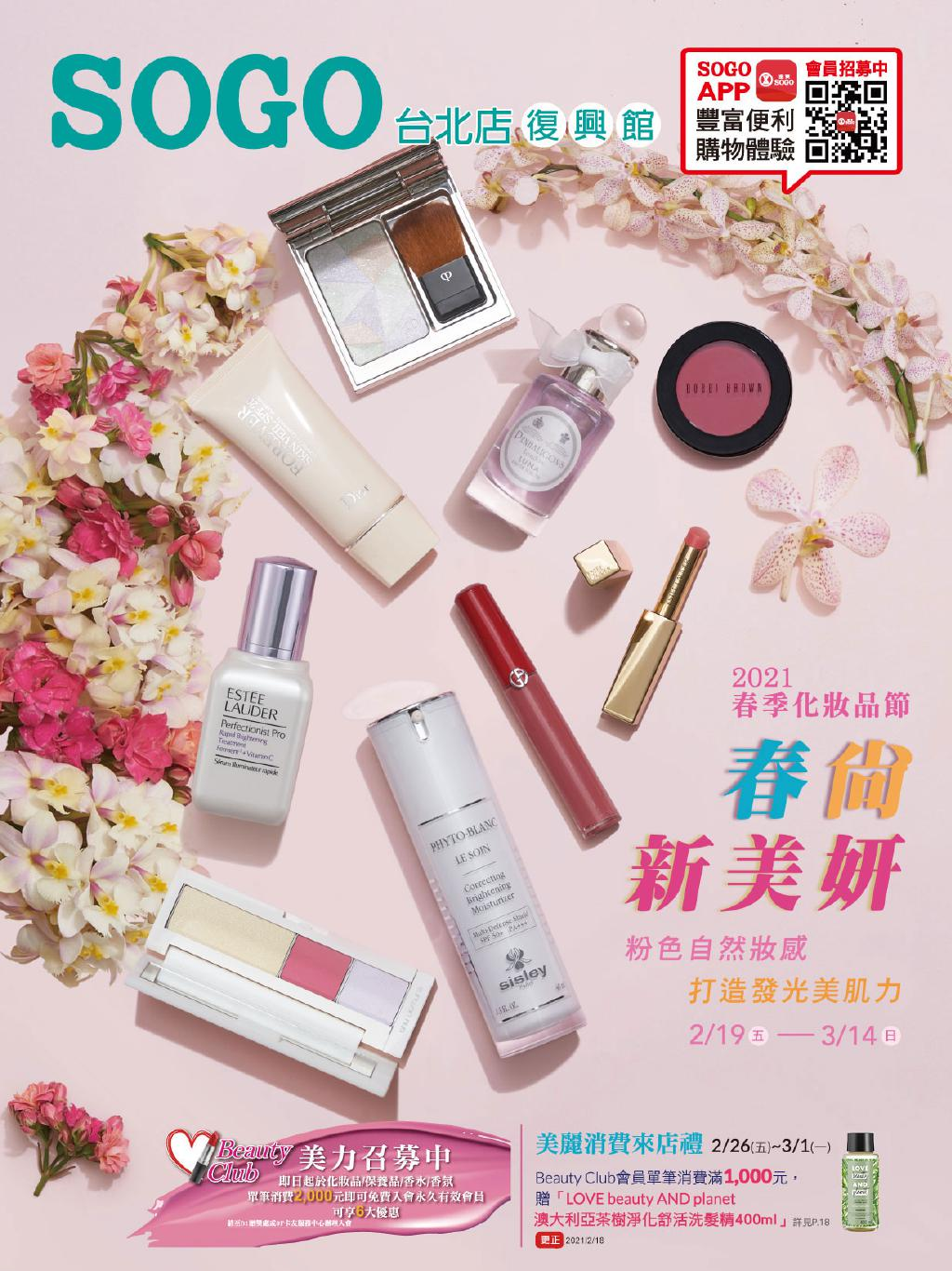 SOGO《台北復興館》「2021 春季化妝品節 春尚新美妍 粉色自然妝感 打造發光美肌力」【2021/3/14 止】