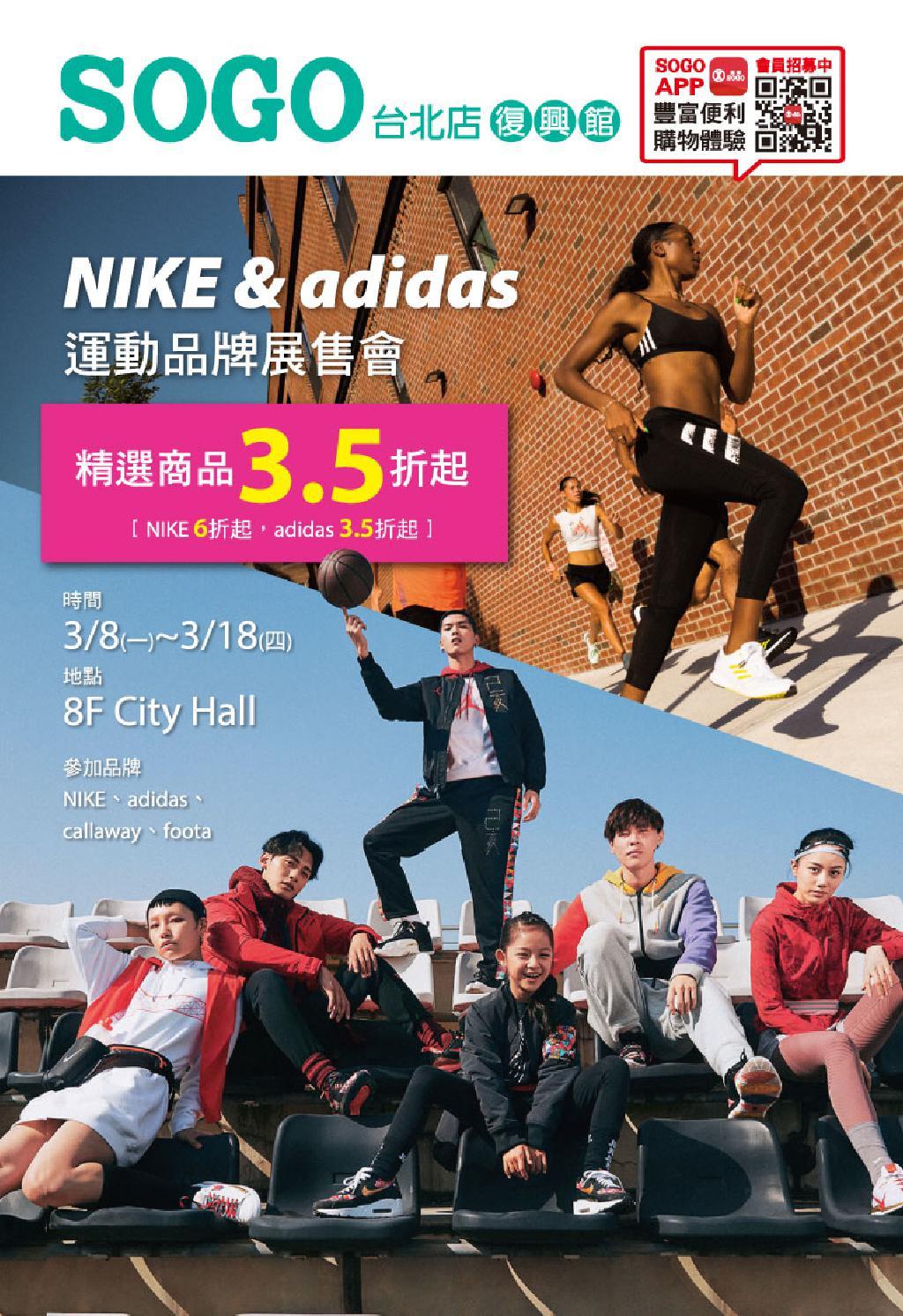 SOGO《台北復興館》「NIKE & adidas 運動用品展售會 精選商品3.5折起」【2021/3/18 止】
