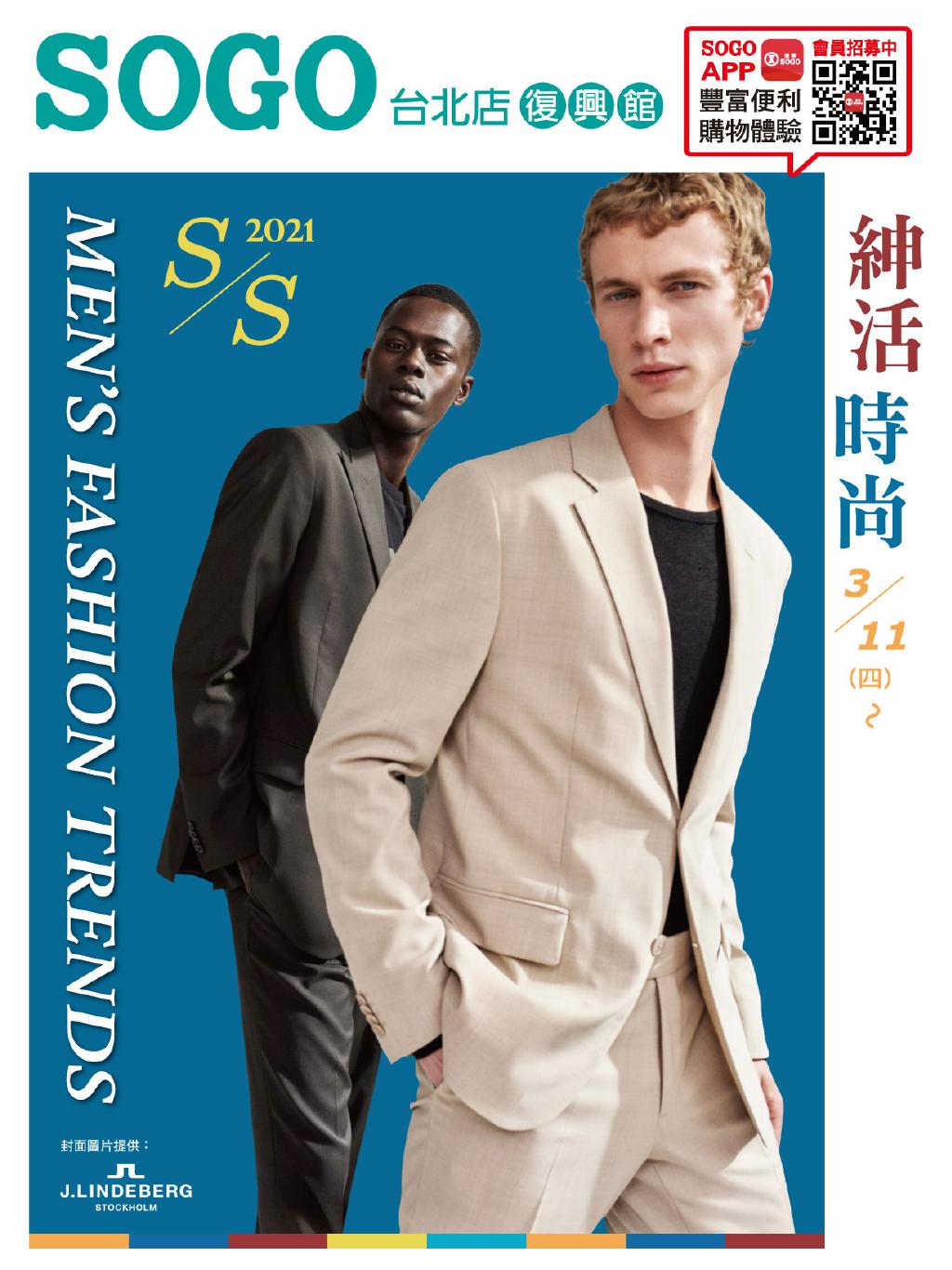 SOGO《台北復興館》「紳活時尚 2021 S/S MEN'S FASHION TRENDS」