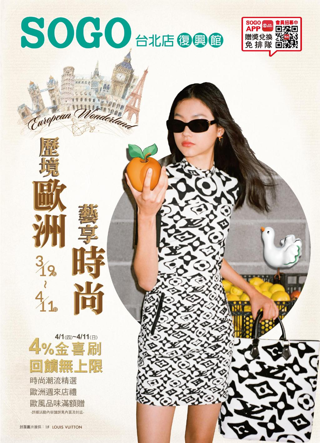 SOGO《台北復興館》「歷境歐洲 藝享時尚 European Wonderland」【2021/4/11 止】
