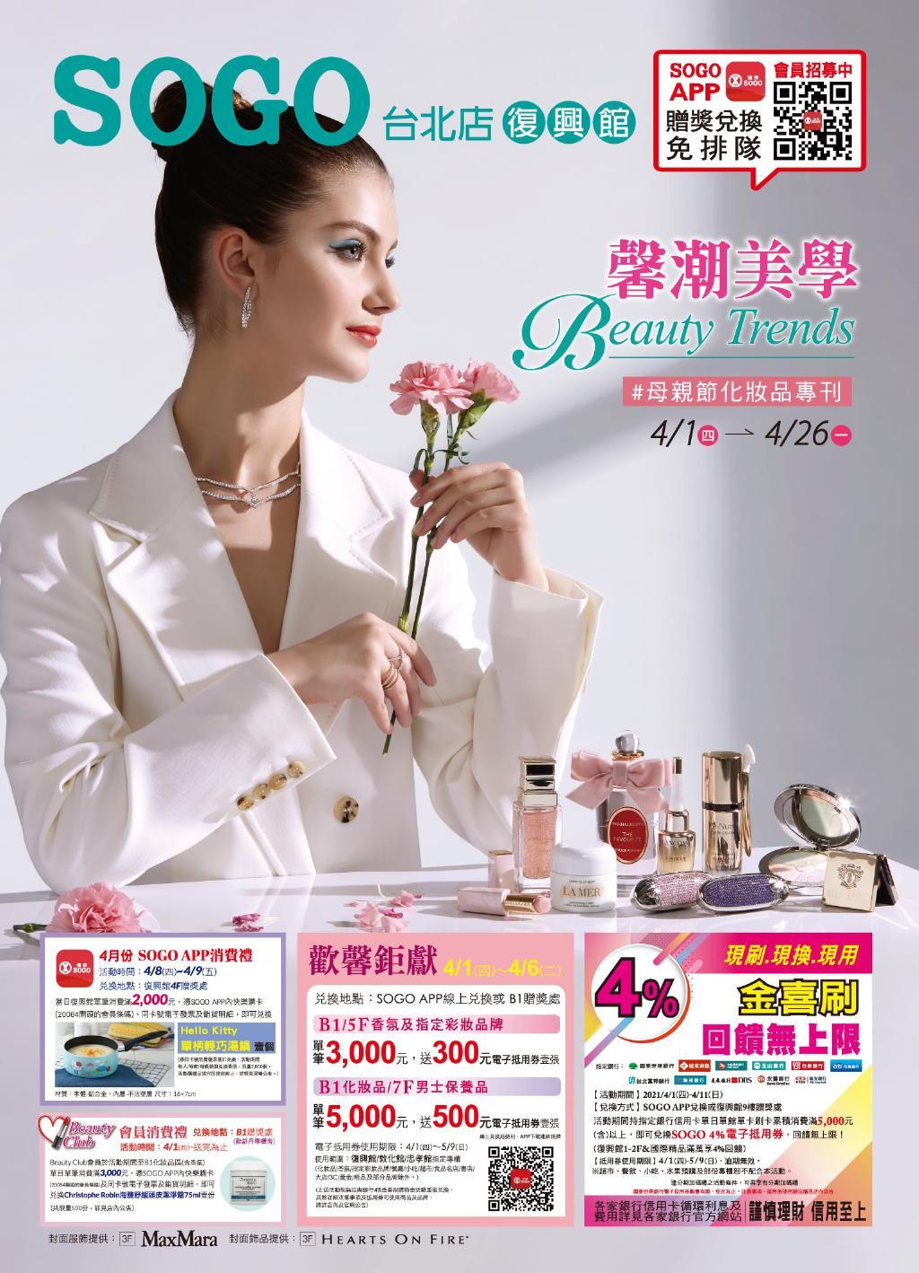 SOGO《台北復興館》「馨潮美學 Beauty Trends #母親節化妝品專刊」【2021/4/26 止】