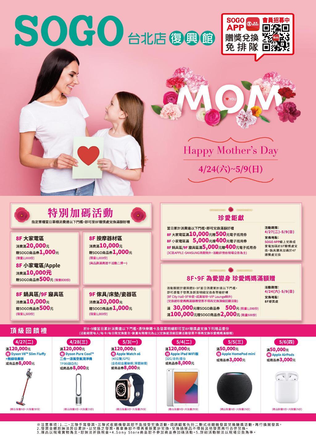 SOGO《台北復興館》「MOM,I LOVE YOU 母親節家電寢飾專刊」【2021/5/9 止】