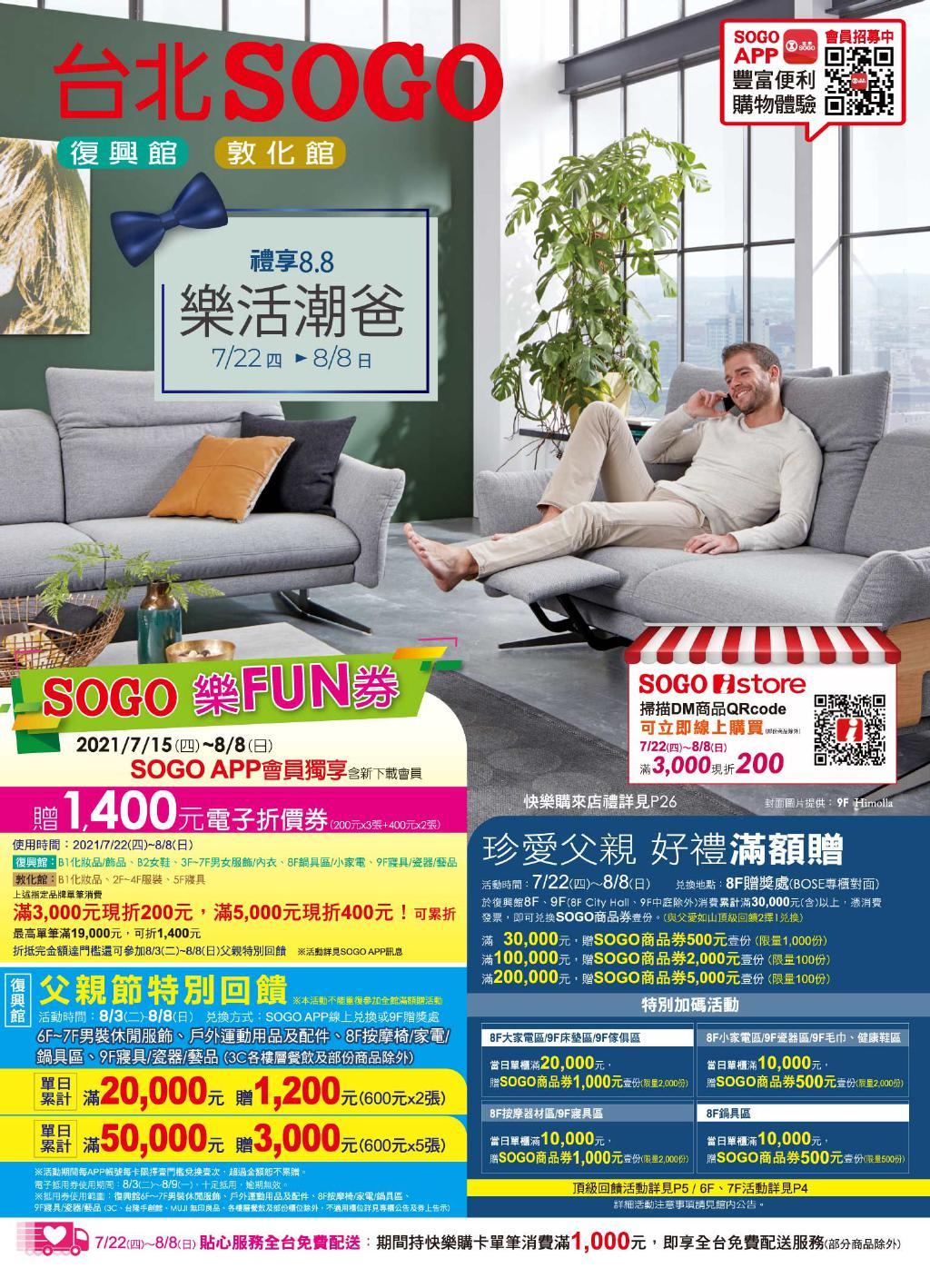 SOGO《台北復興館》「禮享8.8 樂活潮爸」【2021/8/8 止】