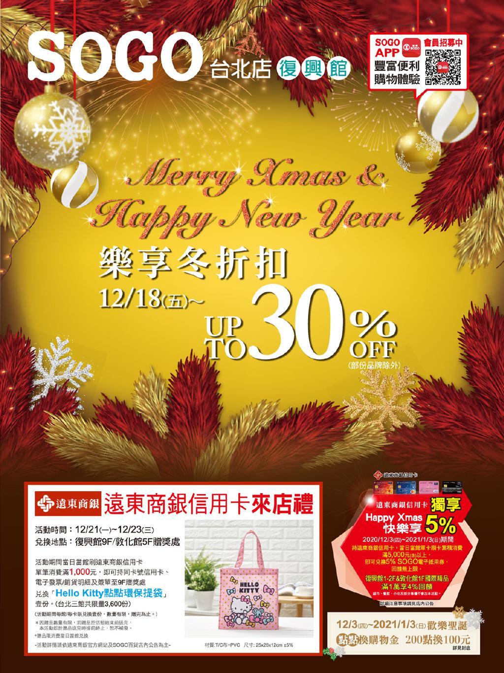 SOGO《台北敦化館》DM 「Merry Xmas & Happy New Year 樂享冬折扣 UP TO 30% OFF」【2021/1/3 止】