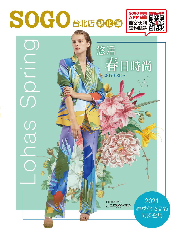 SOGO《台北敦化館》DM 「悠活春日時尚 Lohas Spring」
