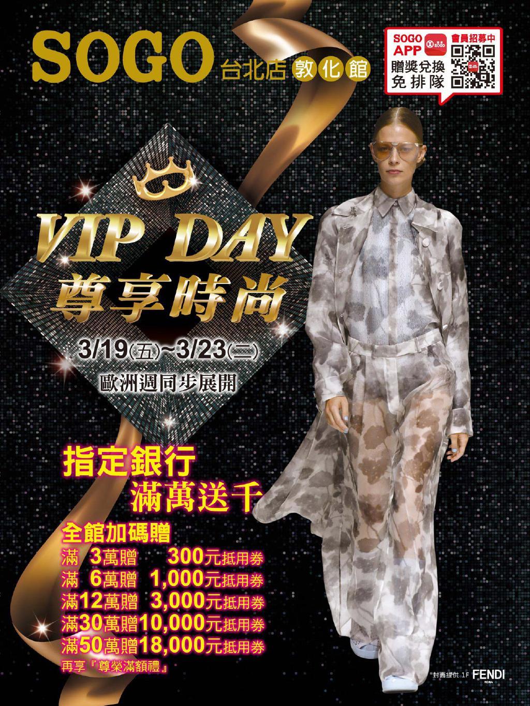 SOGO《台北敦化館》DM 「「VIP DAY 尊享時尚」歐洲週同步展開」【2021/3/23 止】