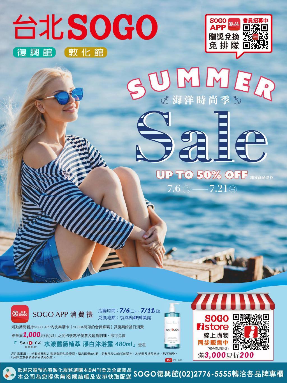 SOGO《台北敦化館》DM 「SUMMER SALE 海洋時尚季 UP TO 50% OFF」【2021/7/21 止】