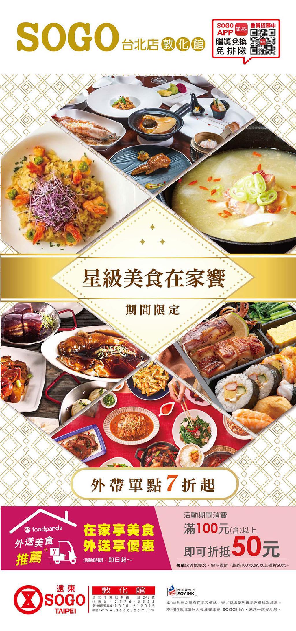 SOGO《台北敦化館》DM 「星級美食在家饗」【2021/7/31 止】