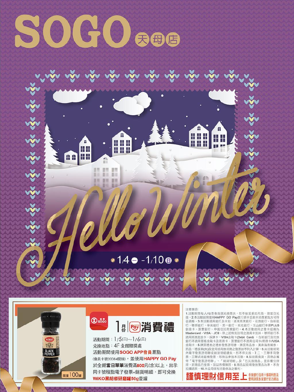 SOGO《天母店》DM「Hello Winter」 【2021/1/10 止】