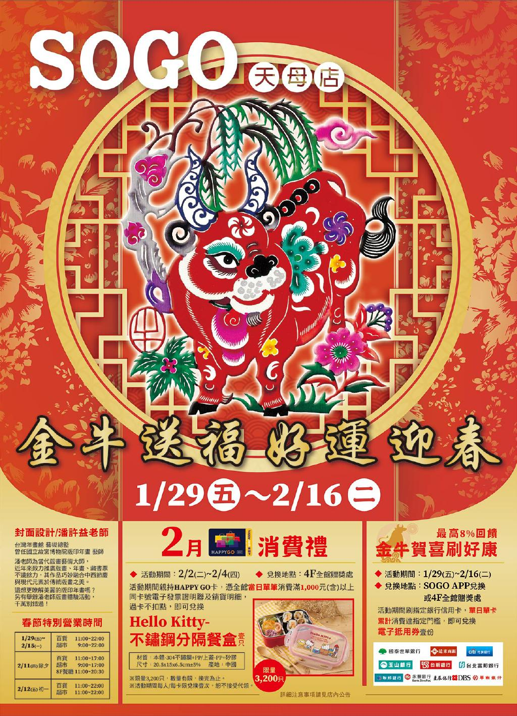 SOGO《天母店》DM「金牛送福 好運迎春」 【2021/2/16 止】