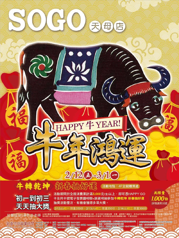 SOGO《天母店》DM「牛年鴻運 HAPPY 牛 YEAR!」 【2021/3/1 止】