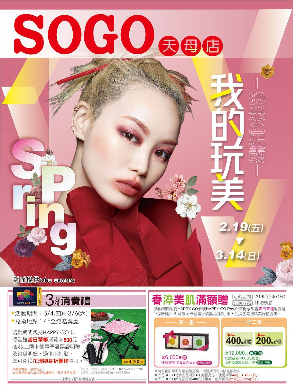 SOGO《天母店》DM「我來定義 我的玩美」春季化妝品節【2021/3/14 止】