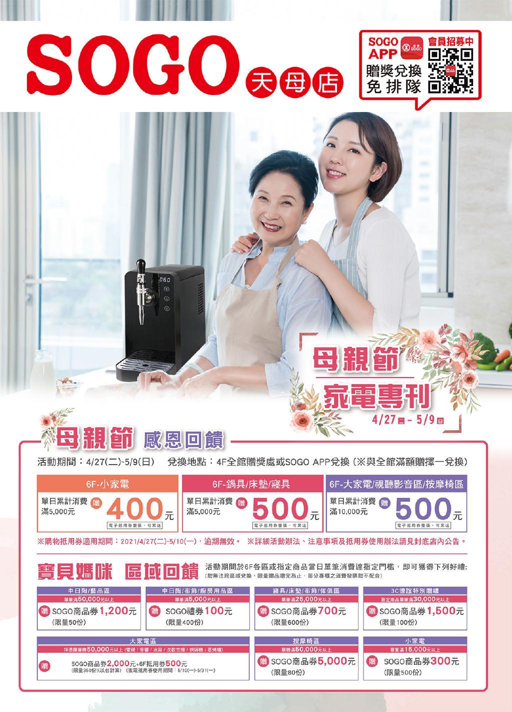 SOGO《天母店》DM「母親節家電專刊」【2021/5/9 止】
