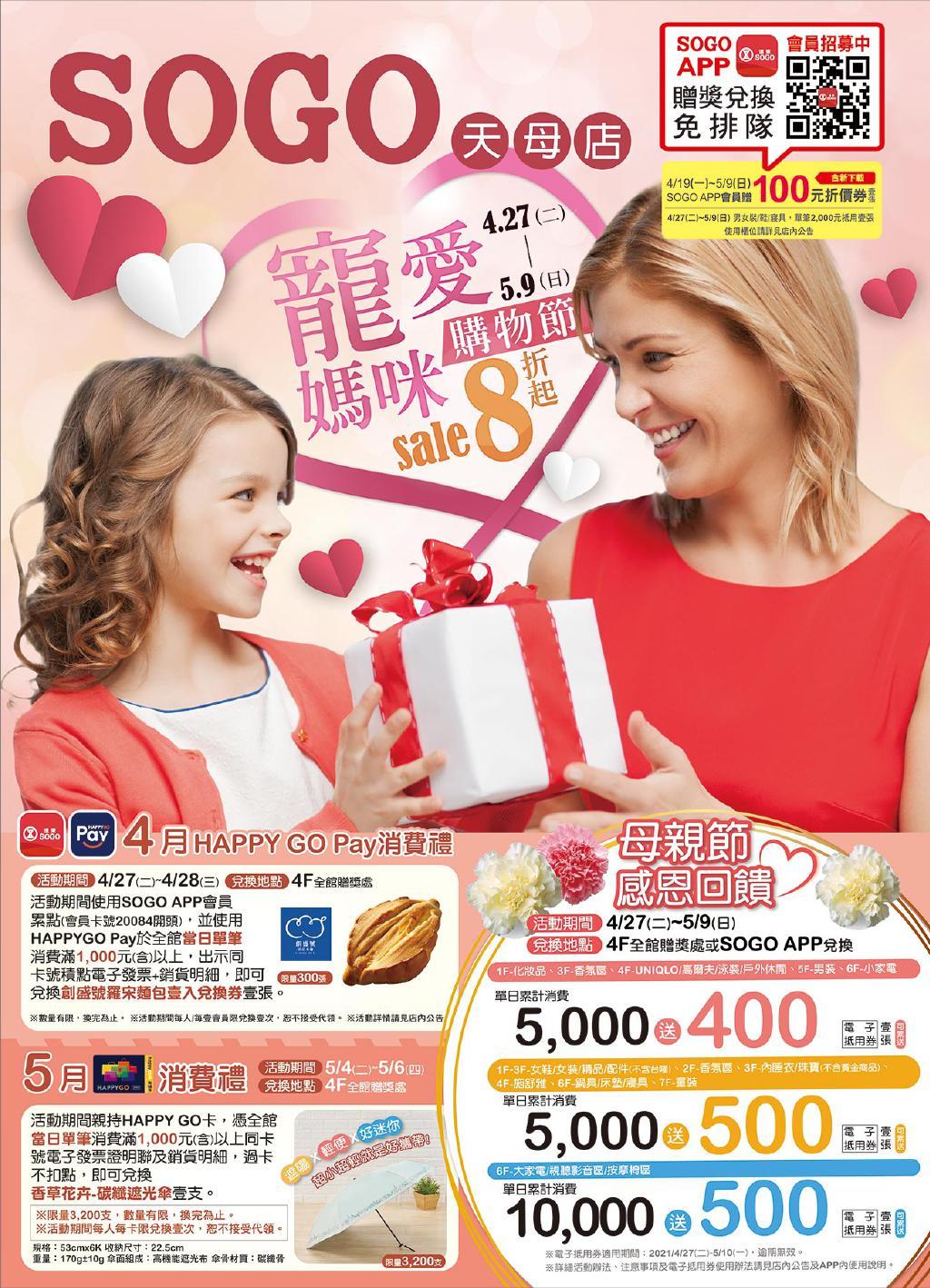 SOGO《天母店》DM「寵愛媽咪購物節 sale 8折起」【2021/5/9 止】