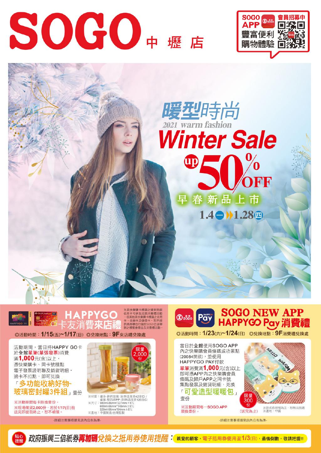 SOGO《中壢店》DM「暖型時尚 Winter Sale up 50% OFF 、早春新品上市」 【2021/1/28 止】