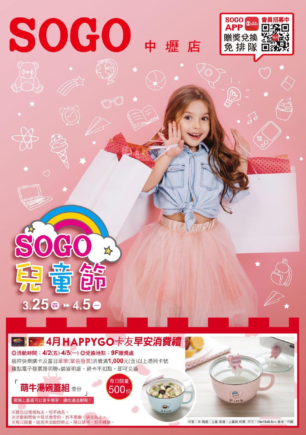 SOGO《中壢店》DM「SOGO兒童節」【2021/4/5 止】
