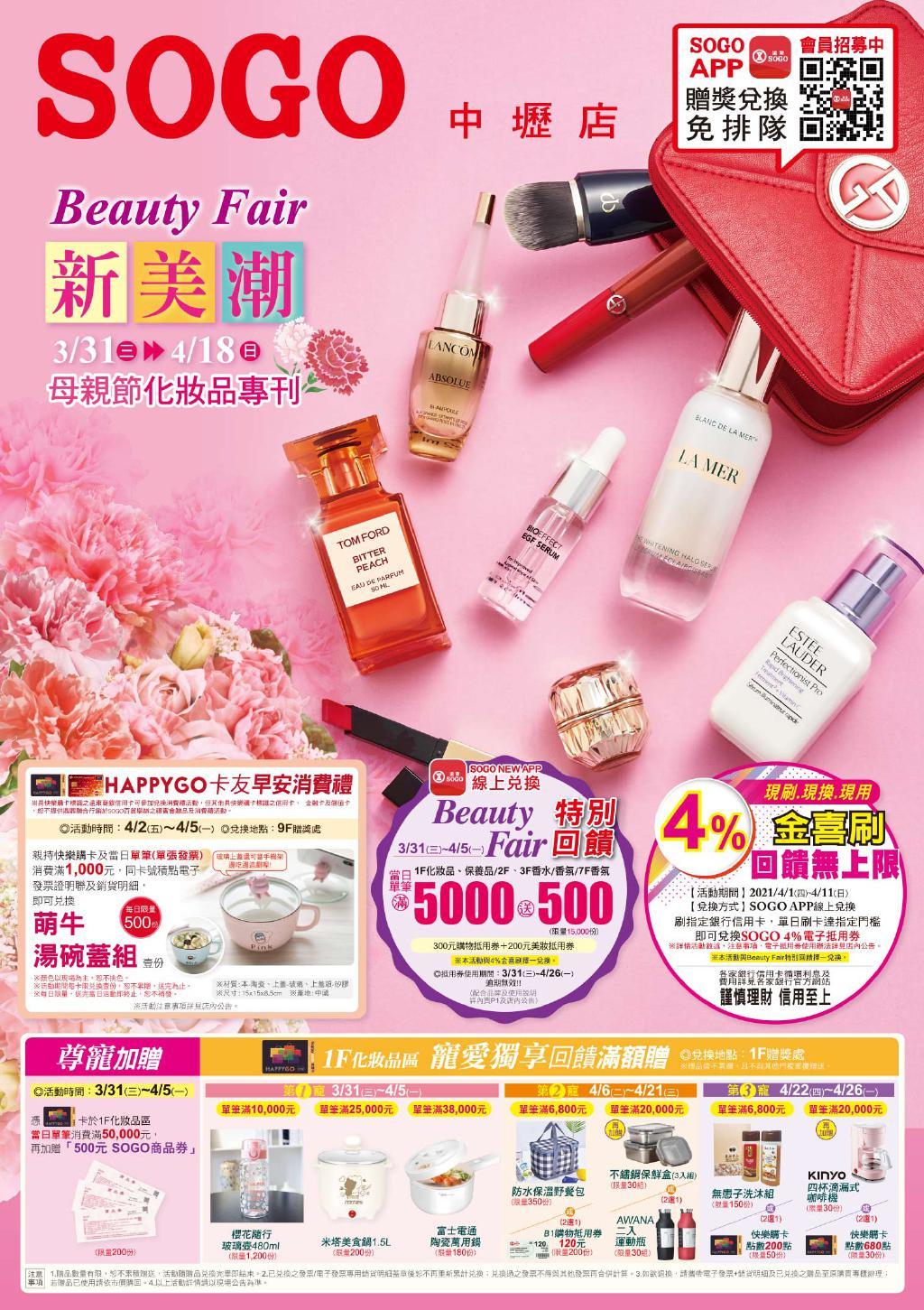 SOGO《中壢店》DM「Beauty Fair 新美潮 母親節化妝品專刊」【2021/4/18 止】