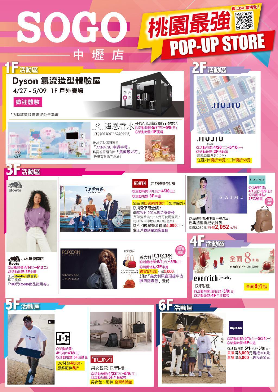 SOGO《中壢店》DM「日本時尚週」【2021/5/9 止】