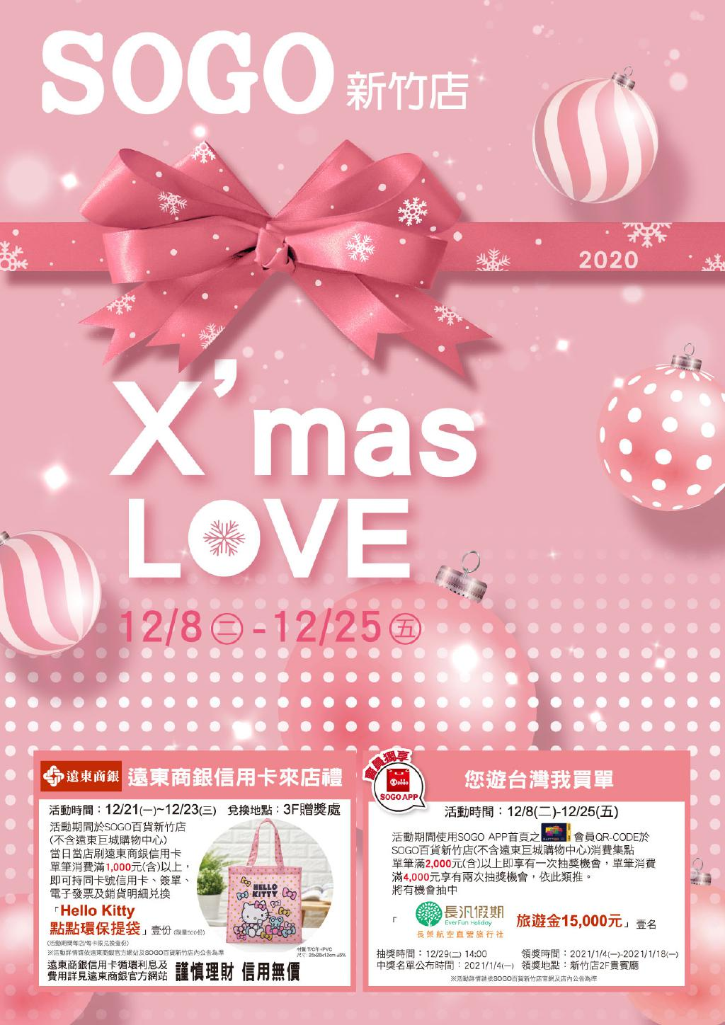 SOGO《新竹店》DM「X'mas LOVE」 【2020/12/25 止】
