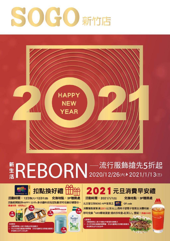 SOGO《新竹店》DM「2021新生活REBORN」 【2021/1/13 止】