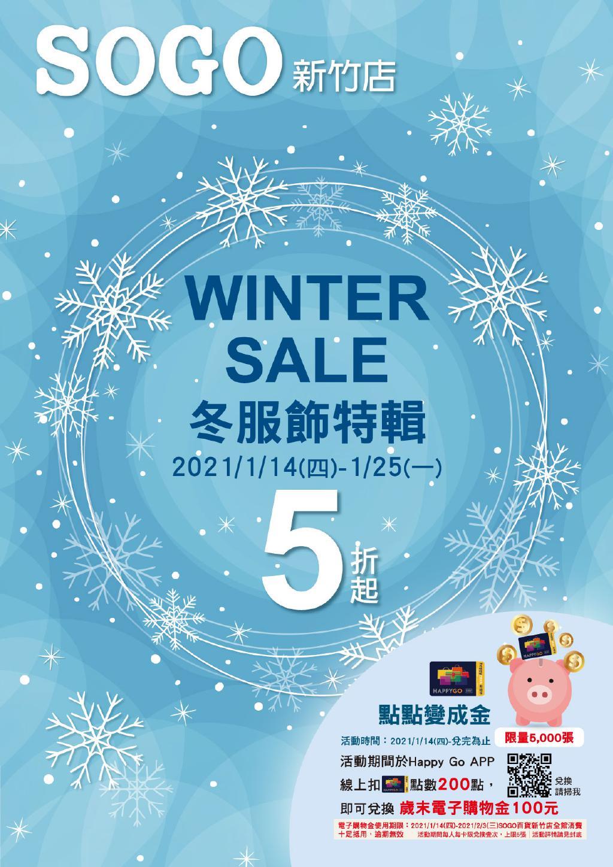 SOGO《新竹店》DM「WINTER SALE 冬服飾特輯 5折起」 【2021/1/25 止】