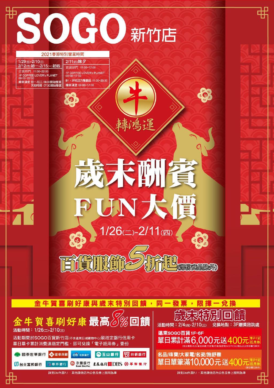 SOGO《新竹店》🛍「牛轉鴻運 歲末酬賓FUN大價」🛍 【2021/2/11 止】促銷目錄、優惠內容