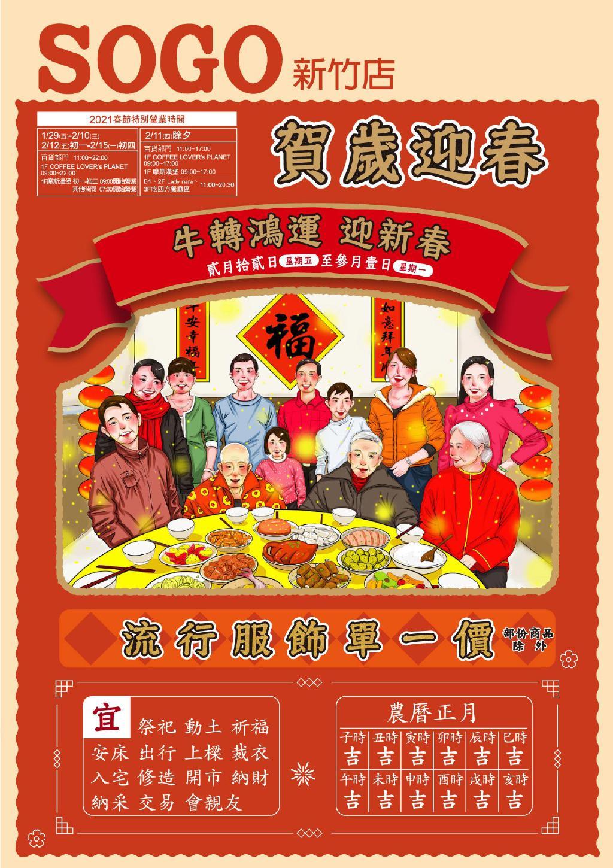 SOGO《新竹店》🛍「賀歲迎春」牛轉鴻運迎新春🛍 【2021/3/1 止】促銷目錄、優惠內容