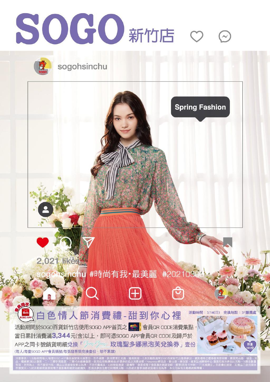 SOGO《新竹店》「「時尚有我‧最美麗」Spring Fashion」【2021/3/28 止】促銷目錄、優惠內容