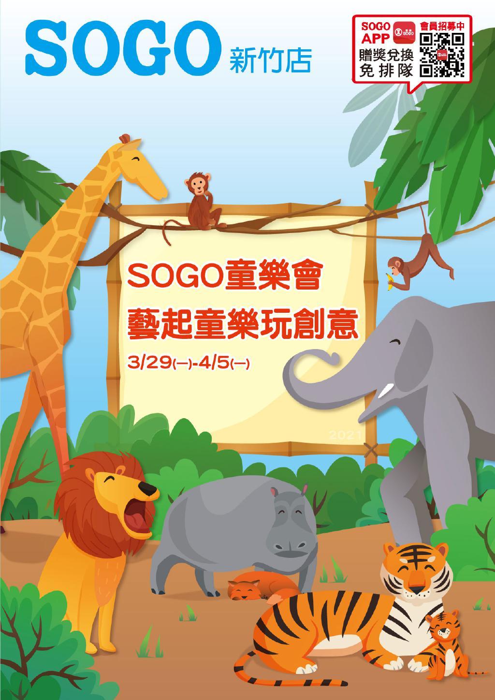 SOGO《新竹店》「SOGO童樂會 藝起童樂玩創意」【2021/4/5 止】促銷目錄、優惠內容
