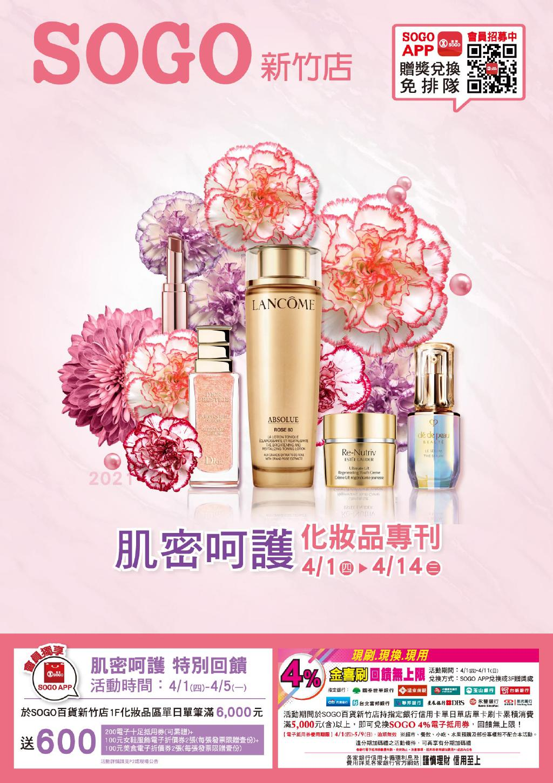 SOGO《新竹店》「肌密呵護 化妝品專刊」【2021/4/14 止】促銷目錄、優惠內容