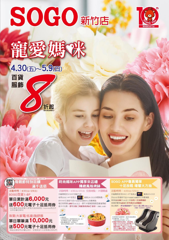 SOGO《新竹店》寵愛媽咪」百貨服飾8折起【2021/5/9 止】促銷目錄、優惠內容
