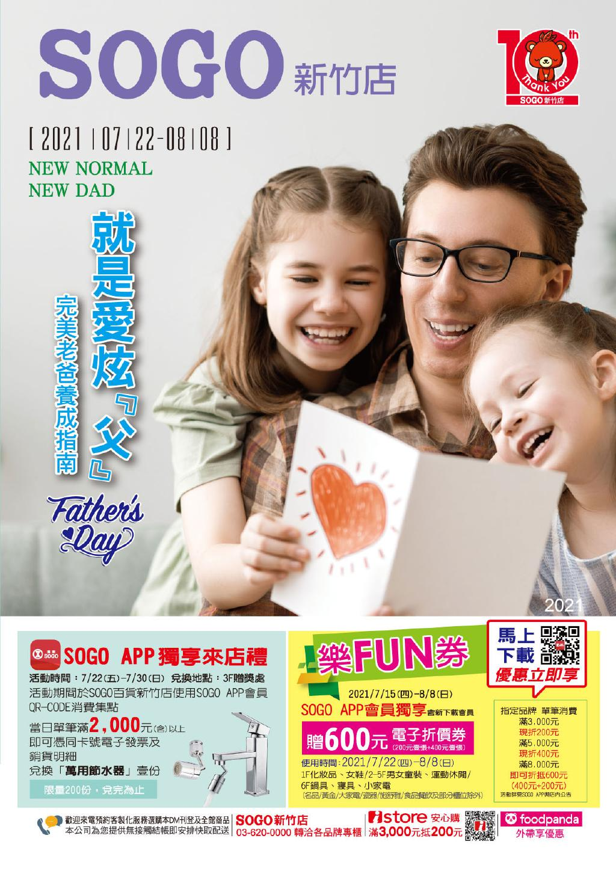 SOGO《新竹店》「就是愛炫『父』完美老爸養成指南」【2021/8/8 止】促銷目錄、優惠內容