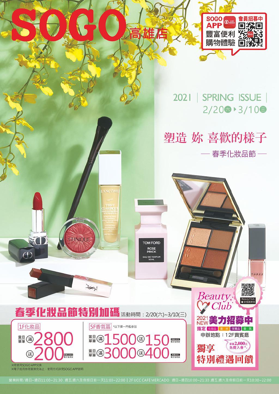 SOGO《高雄店》DM「春季化妝品節」【2021/3/10 止】