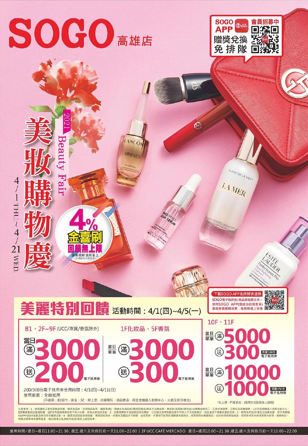 SOGO《高雄店》DM「美妝購物慶」【2021/4/21 止】
