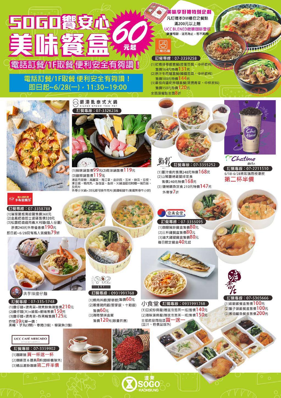 SOGO高雄店DM》SOGO饗安心 美味餐盒【2021/6/28止】