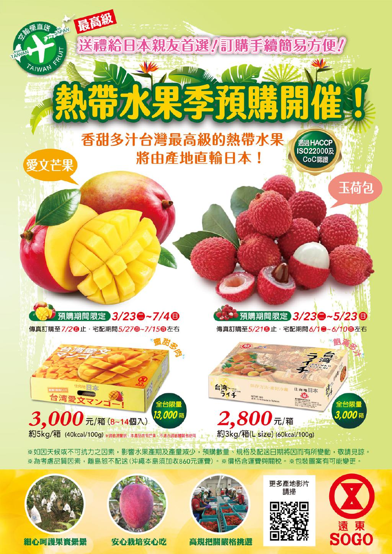 SOGO《台北復興館》「熱帶水果季預購開催! (特別企劃)SOGO超市線上輕鬆購」【2021/7/4 止】