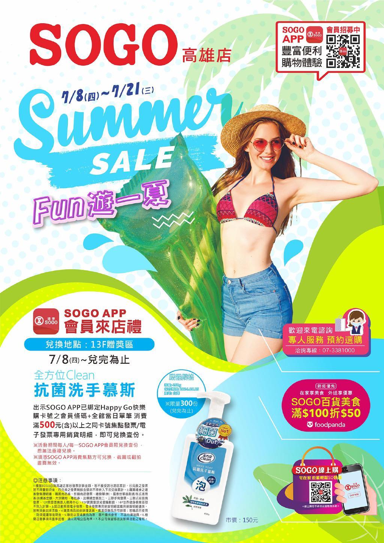 SOGO高雄店DM》「Fun遊一夏」【2021/7/21止】