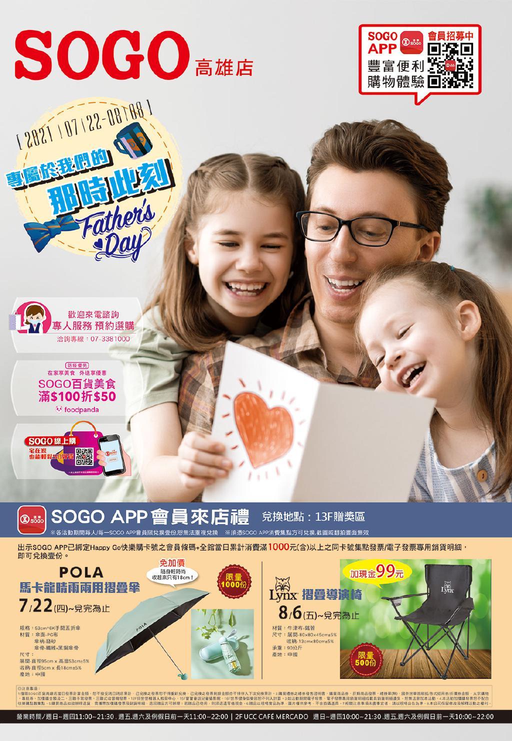 SOGO高雄店DM》「專屬於我們的 那時此刻 Father's Day」【2021/8/8止】